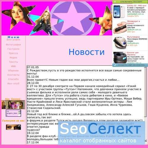 "Официальный фан-клуб группы ""Тутси"" - http://tutsi-fk.narod.ru/"