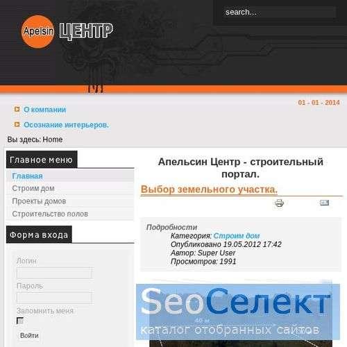 "Кадровое агентство ""Апельсин"" - http://www.apelsin-center.ru/"