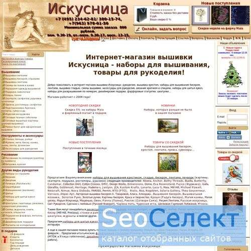 Интернет магазин вышивки и рукоделия Искусница - http://www.iskusnitsa.ru/