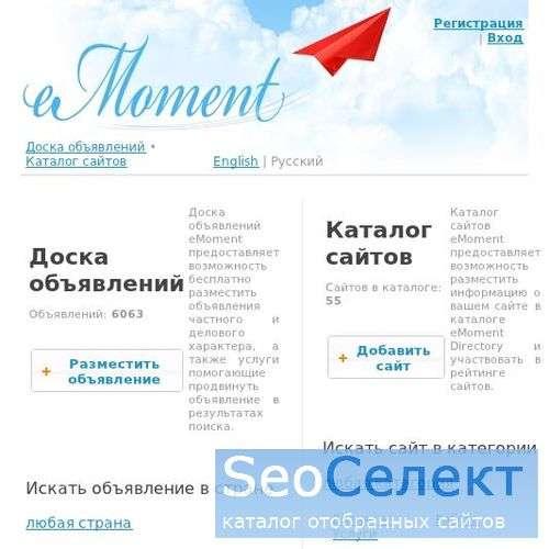 Международная Доска Объявлений - http://emoment.ru/
