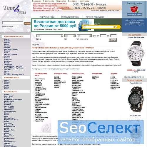 Интернет-магазин Time4you.ru - http://www.time4you.ru/