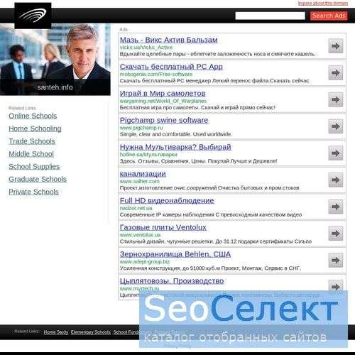Интернет-магазин сантехники. - http://www.santeh.info/