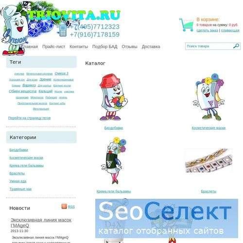 Triovita.ru - http://triovita.ru/