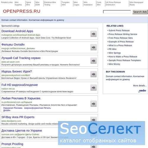 OPENPRESS - Дайджест новостей - http://www.openpress.ru/
