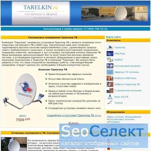 Спутниковое ТВ (HotBird, НТВ-Плюс) - http://www.tarelkin.ru/