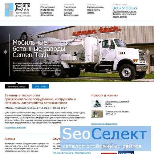 Бетонные полы, промышленные полы, материалы для бетонных работ - http://www.b-teh.ru/