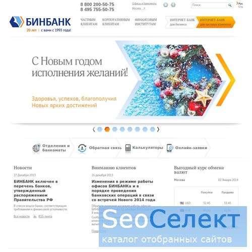 """БИН-Банк"" - http://www.binbank.ru/"