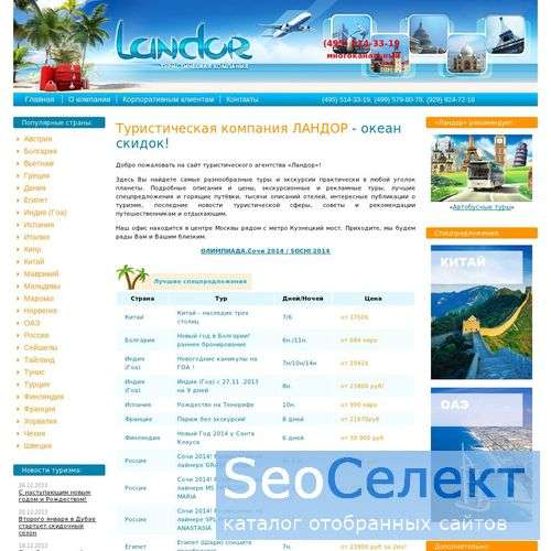 Компания Ландор Тур - http://www.landortour.ru/
