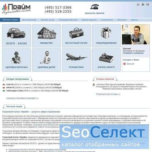 Рейтинг страховых брокеров москвы
