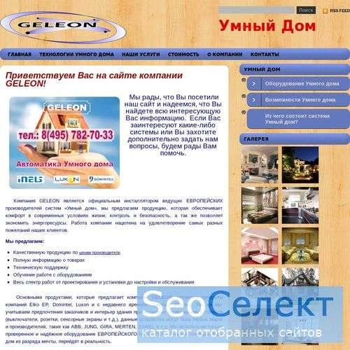 Shop Geleon - интеренет магазин цифровых товаров с мгновенной доставкой - http://www.geleon.net/