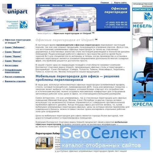 Офисные перегородки от Unipart - http://www.unipart.ru/