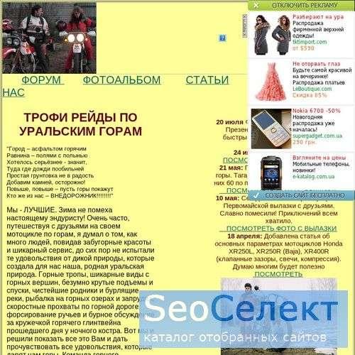 Команда Мото Экстрим - http://motoextrim.narod.ru/