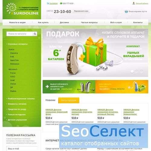 SURDOLINE - http://www.surdoline.ru/
