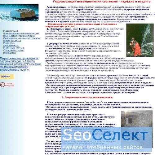 Гидроизоляция – самые сложные проблемы. - http://www.gidrozaschita.ru/