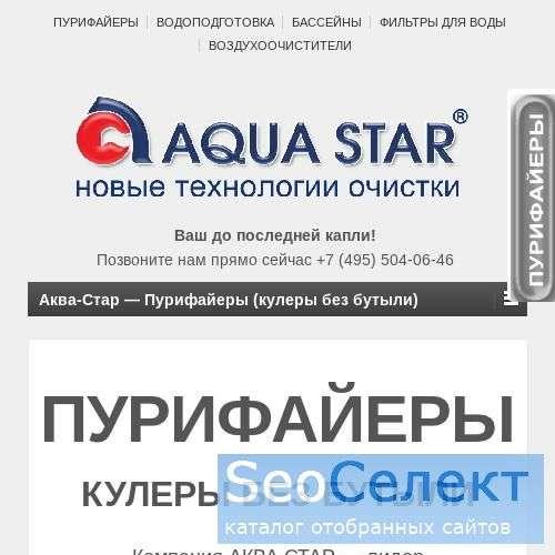 Новые технологии отчистки воды - http://www.aqua-star.ru/