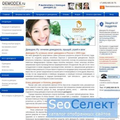 Demodex.ru лечит демодекс (демодекоз,демодекозис) - http://www.demodex.ru/