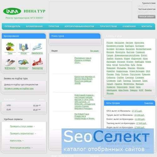 Инна тур Москва - бизнес-туризм (отдых в Англии) - http://www.inna.ru/