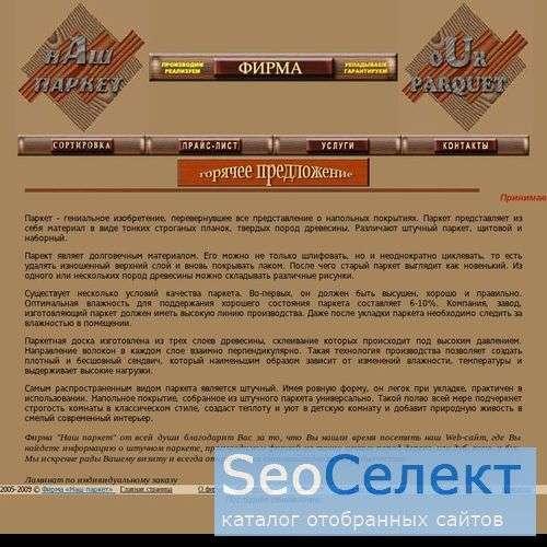 Паркетная доска - http://www.nashparket.ru/