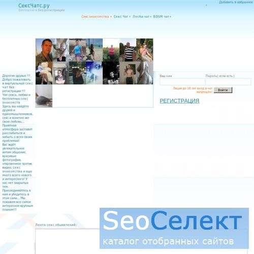 Секс чат без регистрации - http://www.sexchats.ru/