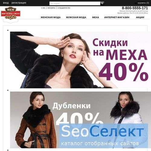 МКМ.ру - одежда из кожи, шубы - http://www.kozha.ru/