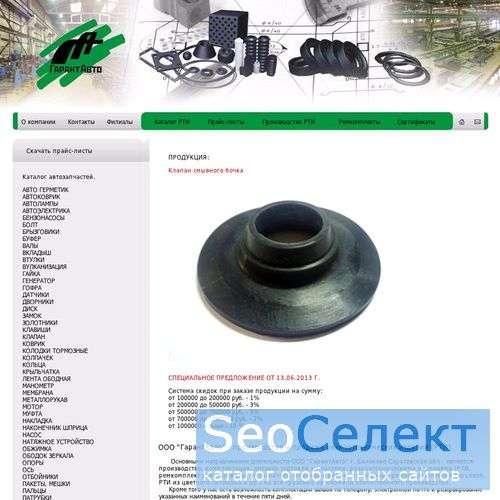 """ООО """"Гарант-Авто"""" - Мы работаем для ВАС!!! - http://gauto.ru/"""
