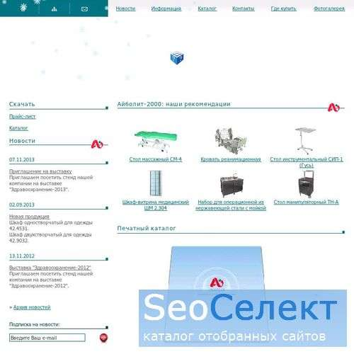 Производство медицинской и лабораторной мебели - http://aybolit2000.ru/