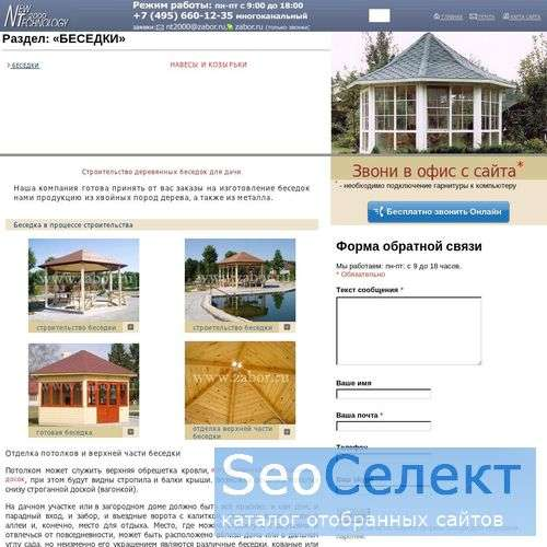 Беседки, ротонды, навесы, козырьки, строительство - http://besedka.zabor.ru/