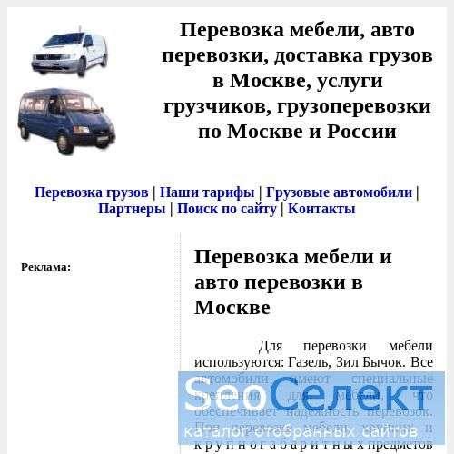 грузоперевозки по России, перевозка грузов - http://www.vezumebel.ru/