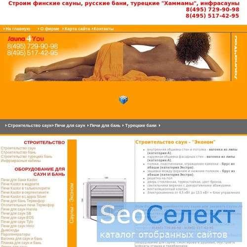 Строительство саун - http://sauna4you.ru/