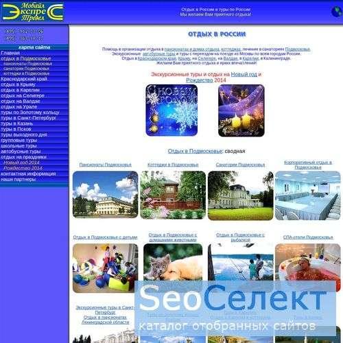 Отдых в Подмосковье, туры по России - http://www.mobile-travel.ru/