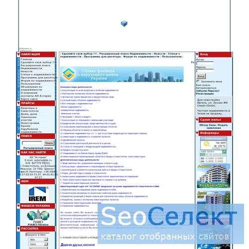 Агентство недвижимости Астерия недвижимость Крыма - http://www.asteria.com.ua/
