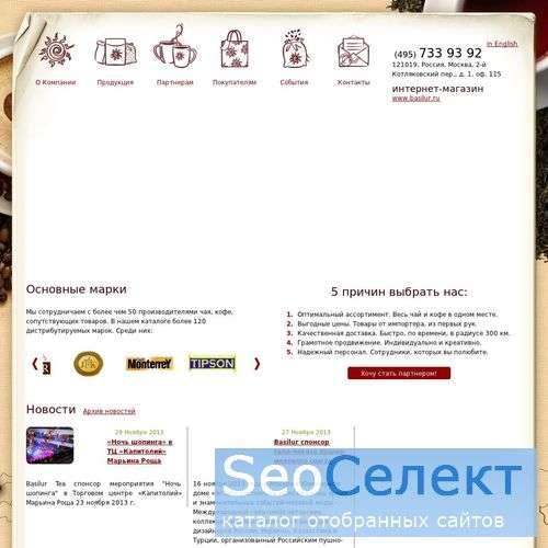 Группа компаний Тарпан. Чай и кофе оптом - http://www.tarpantea.ru/