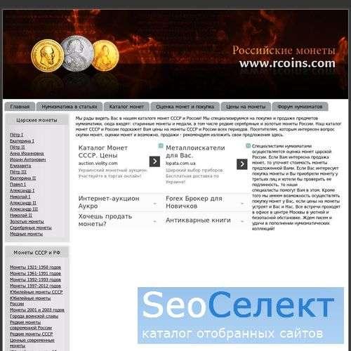 Коллекционные монеты России - http://www.rcoins.com/