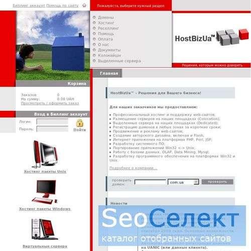 ресселинг, ua-ix хостинг - http://hostbizua.com/