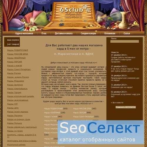 Магазин настольных игр - нарды, шахматы - http://www.mir-nard.ru/