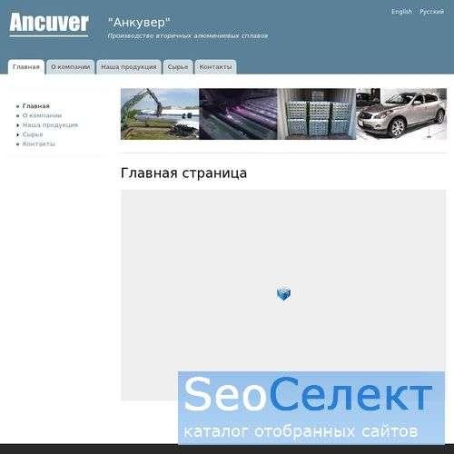 Туризм и отдых во Владивостоке. Туры Владивосток. - http://www.ancuver.ru/