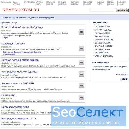 сантехника оптом - http://remeroptom.ru/