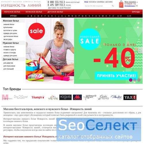 Женское нижнее белье. - http://www.iline-shop.ru/