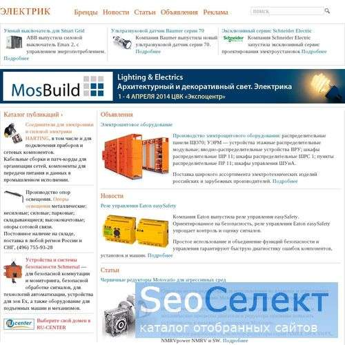 Elektrik - http://www.elektrik.ru/