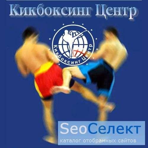 Кикбоксинг Центр - http://www.kentavr-club.ru/