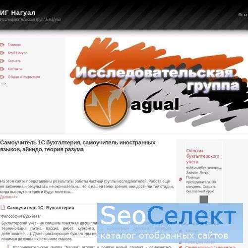 """Исследовательская группа """"Nagual"""" - http://www.ig-nagual.ru/"""