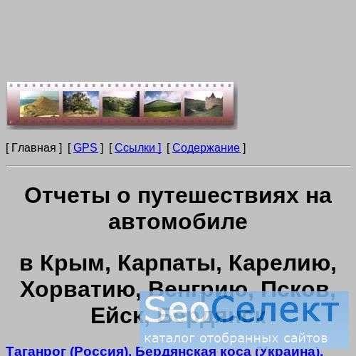 Отчеты об автопутешествиях - http://avc.h14.ru/