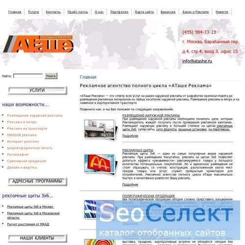 Рекламное агентство АТаше. Москва. - http://atashe.ru/