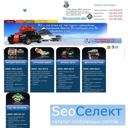 Гипермаркет автоуслуг - http://www.avtoexpertiza.ru/