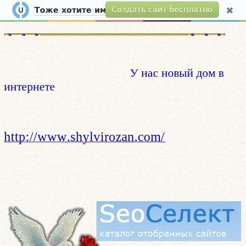 "Сайт многопородного питомника собак "" Шулви Розан - http://Shylvirozan.narod.ru/"
