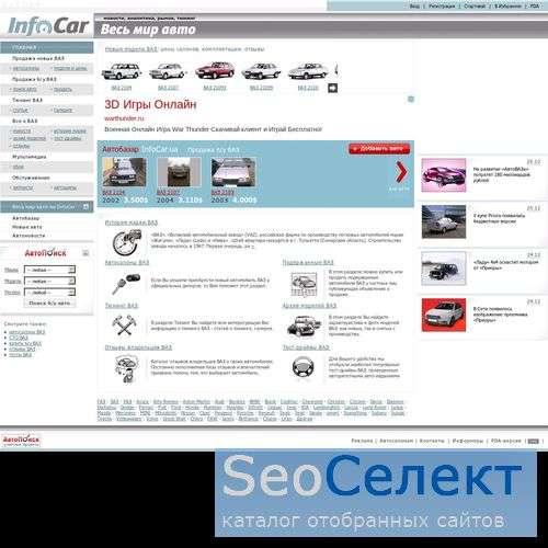 ВАЗ-инфо - все об авто ВАЗ, Lada, НИВА - http://vaz.infocar.com.ua/