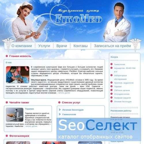 """Медицинский Центр""""Фко Мед"""" - http://www.fikomed.ru/"""