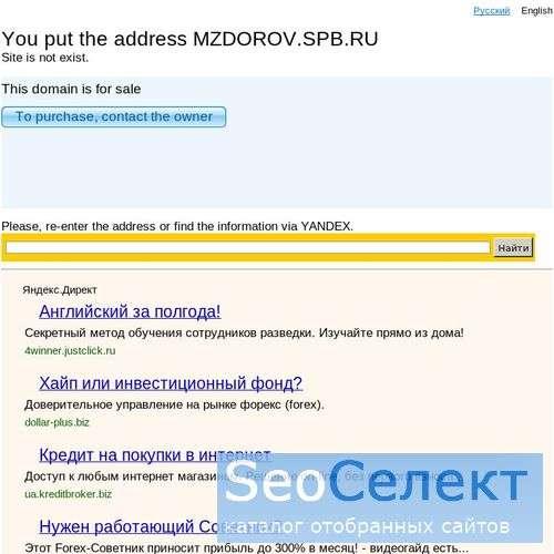 Мир здоровья - Медицинский центр Санкт-Петербург - http://www.mzdorov.spb.ru/