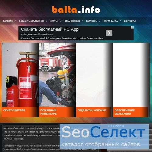 "ООО ""БАЛТА"", безопасность, СПб, Москва - http://www.balta.info/"