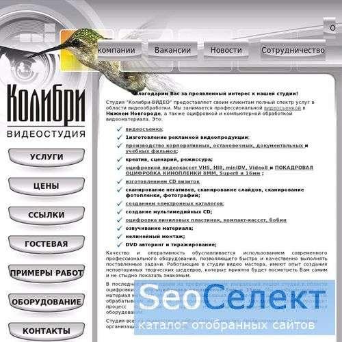 "Студия ""Колибри-ВИДЕО"" - http://www.kvideo.ru/"
